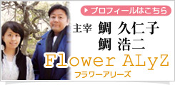 代表:鯛 久仁子・鯛 浩二 プロフィールはこちら
