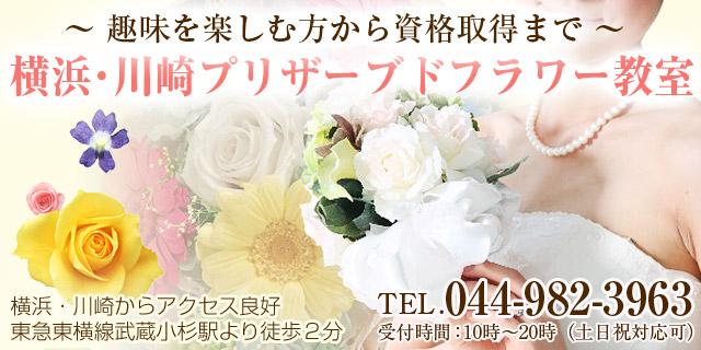 横浜・川崎プリザーブドフラワー教室 フラワーアリーズ