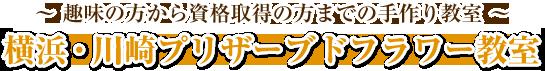 横浜・川崎プリザーブドフラワー教室 Flower ALyZ(フラワーアリーズ)